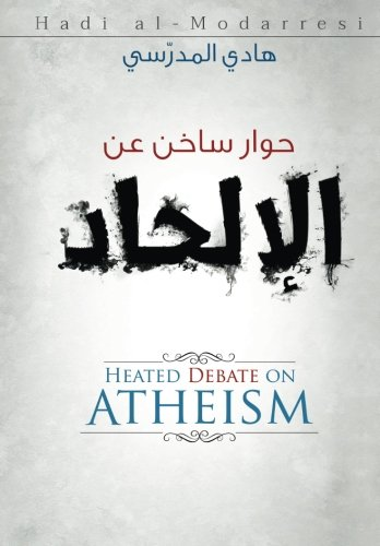 Heated Debate on Atheism (Arabic Edition)