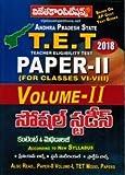 AP TET Paper-II Volume-II Social Studies Content and Methodology [ TELUGU MEDIUM ]