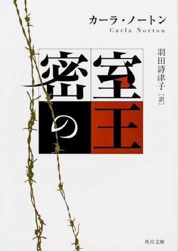 密室の王 (角川文庫)