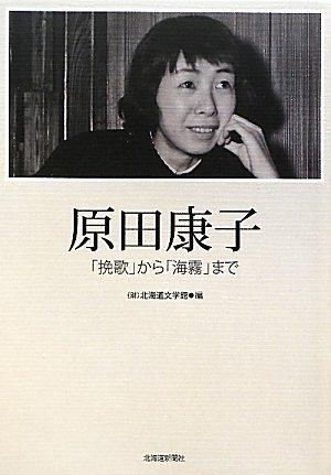 原田康子―「挽歌」から「海霧」まで | 北海道文学館 |本 | 通販 | Amazon