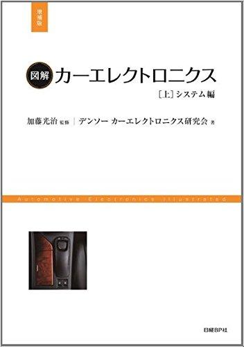 図解カーエレクトロニクス 上 システム編 増補版 (日経Automotive Technologyの本)