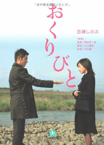 Okuribito (Japanese Edition)