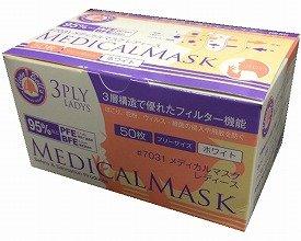メディカルマスク3PLY 女性用 1ケース(50枚入×40箱) ホワイト 7031 (川西工業) (マスク) B01N53SB6E