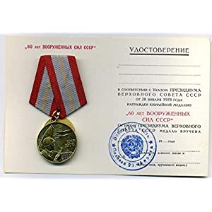 60 Years of the USSR Soviet Army Soviet Union Russian Military Medal