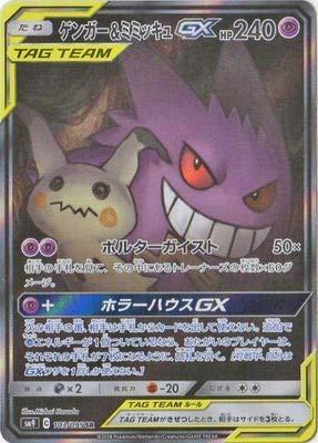 Juego de Cartas Pokemon / PK-SM9-103 Gengar y Mimicku GX SR ...