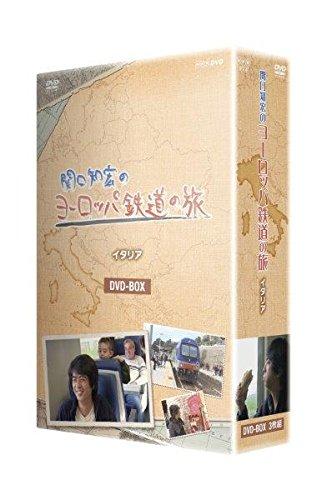 関口知宏のヨーロッパ鉄道の旅 BOX イタリア編 [DVD] B0716CBXW4