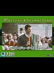 マスターズ・オフィシャル・フィルム1969