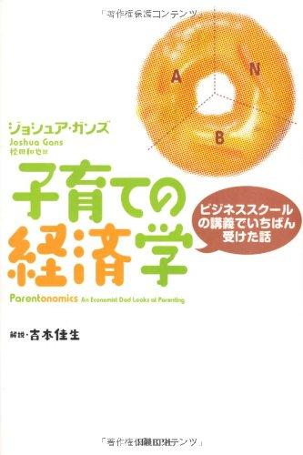 Read Online Kosodate no keizaigaku : Bijinesu sukūru no kōgi de ichiban uketa hanashi pdf