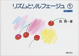Book's Cover of リズムとソルフェージュ(1) (6~8歳向け) (日本語) 楽譜 – 1998/12/10