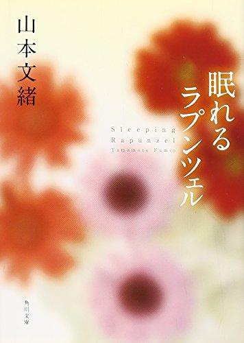 眠れるラプンツェル (角川文庫)