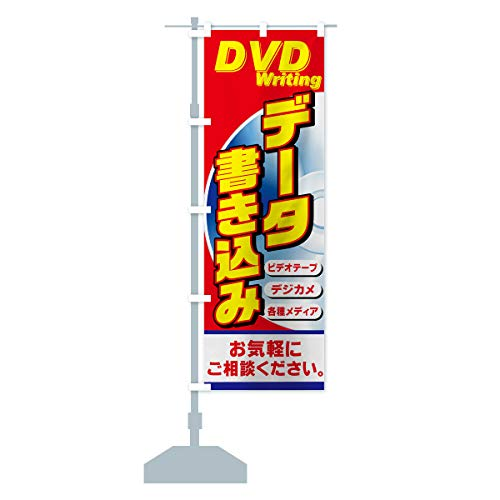 데이터 쓰기 깃발 깃발 (일반 60x180cm 왼쪽 키치 기준) / Data Writing Banner (Regular 60x180cm Left Chichi Standard)