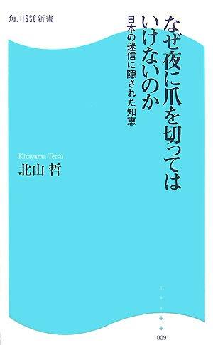 なぜ夜に爪を切ってはいけないのか―日本の迷信に隠された知恵 (角川SSC新書)