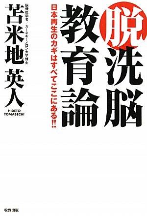 脱洗脳教育論―日本再生のカギはすべてここにある!! 脱洗脳教育論―日本再生のカギはすべてここにある!!