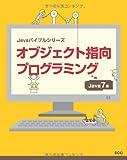 オブジェクト指向プログラミング―Java 7版 (Javaバイブルシリーズ)