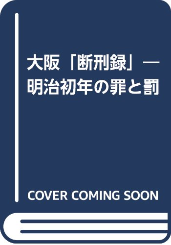 大阪「断刑録」―明治初年の罪と罰