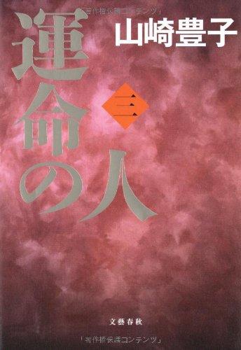 運命の人(三)