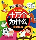 One hundred thousand children are most curious why: Trolltech animals(Chinese Edition)
