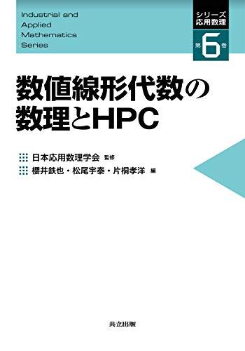 数値線形代数の数理とHPC (シリーズ応用数理 第 6巻)