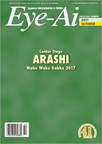 amazon eye ai japan october 2017 単号 magazines