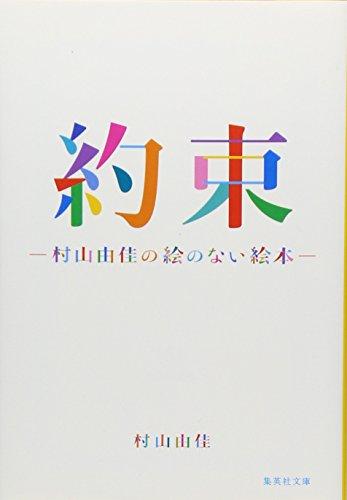 約束―村山由佳の絵のない絵本 (集英社文庫)