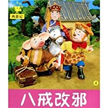 Pig change cinema evil little children(Chinese Edition)