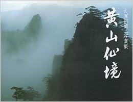 黄山仙境―久保田博二写真集   筧...