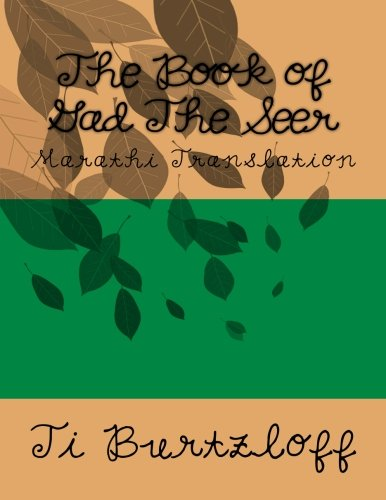 The Book of Gad The Seer: Marathi Translation (Marathi Edition)