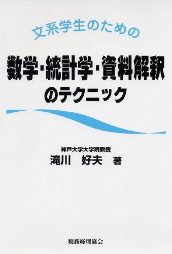 文系学生のための数学・統計学・資料解釈のテクニック