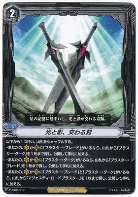 カードファイト!! ヴァンガード V-SS06/017 光と影、交わる刻【ノーマル仕様】