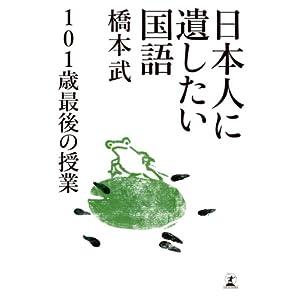 日本人に遺したい国語 101歳最後の授業 [Kindle版]