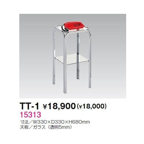 TT-1 電話台 B007CPQJXS