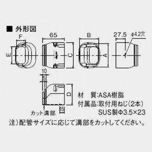 配管化粧ダクト 《スカイダクト》 TLシリーズ エンドキャップ 7型 グレー K-TLE7AH