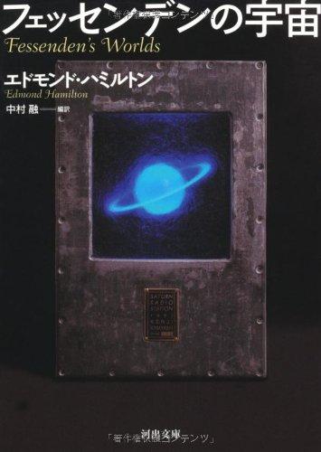 フェッセンデンの宇宙 (河出文庫)