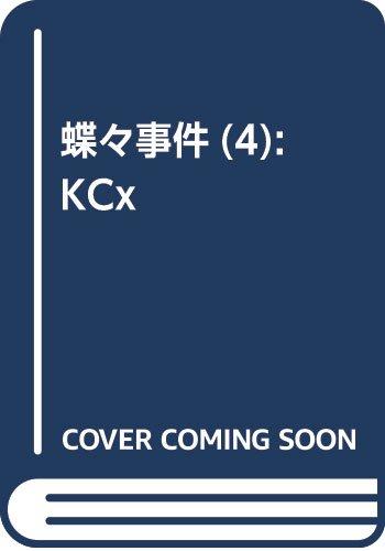 蝶々事件(4) (KCx)