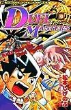 Volume 10 Duel Masters (ladybug Comics) (2003) ISBN: 4091426107 [Japanese Import]