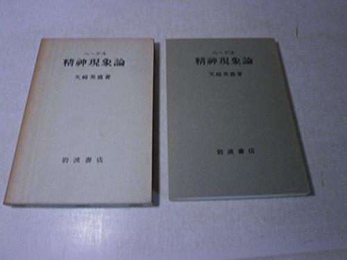 ヘーゲル精神現象論 (1947年)