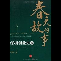 春天的故事:深圳创业史(下) (在这里读懂中国经济)