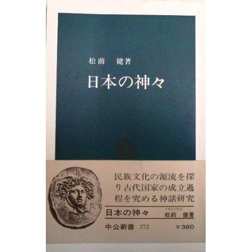 日本の神々 (中公新書 (372))