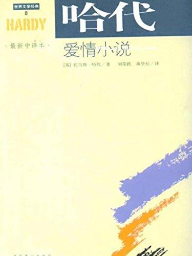 哈代爱情小说 (世界文学经典) (Chinese Edition)