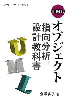 UML オブジェクト指向分析/設計...