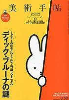 美術手帖 2010年 04月号 [雑誌]