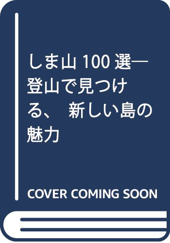 しま山100選―登山で見つける、新しい島の魅力 (mont‐bell BOOKS)