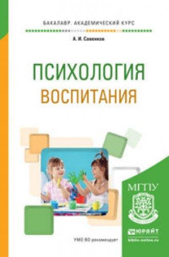 Psihologiya vospitaniya. Uchebnoe posobie pdf epub