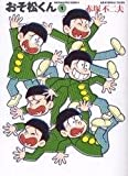 [Manga set] Osomatsu Kun [Vol.1-22]