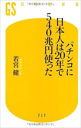 パチンコに日本人は20年で540兆...