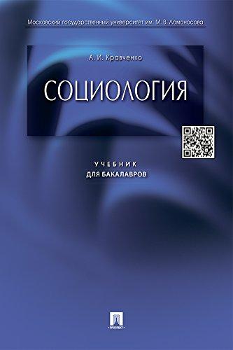 Социология. Учебник для бакалавров кравченко а. И. | купить книгу.