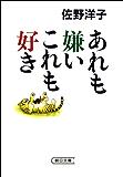 あれも嫌いこれも好き (朝日文庫)