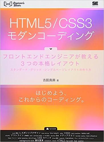 HTML5CSSモダンコーディング