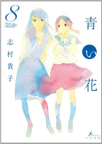 青い花(8)(完) (Fx COMICS)