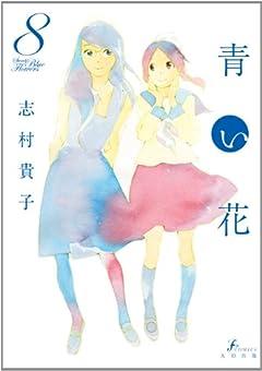 青い花の最新刊